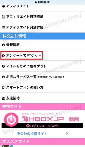 PCMAX(ピーシーマックス)の新規登録方法【画像付でサクッと5分登録】