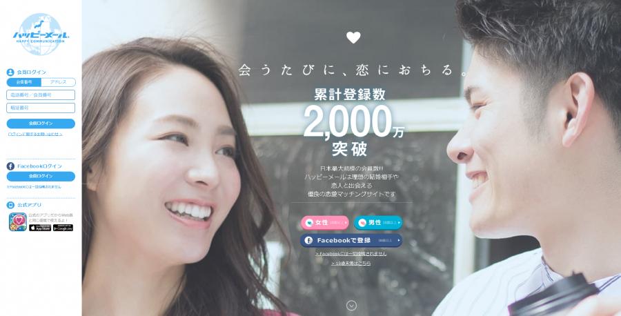 【2020最新版】優良出会い系サイトまとめ|出会いまでのスピードを6倍に早めて最速で結果を出そう