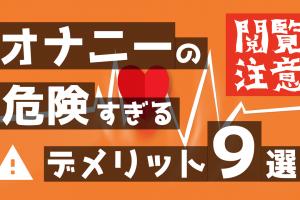 【閲覧注意】オナニーの危険すぎるデメリット9選【男性必見】