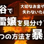 【風俗経験談】失敗しないための地雷嬢を避ける5つの方法を暴露!