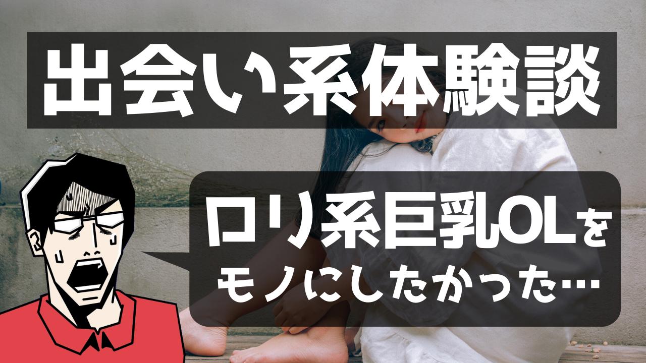 【出会い系体験談】ロリ系巨乳OLとセフレ関係になり損ねた話
