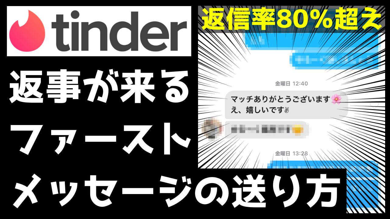 【ティンダー攻略】必ず返事が来るファーストメッセージの送り方【Tinder】